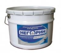 Краска огнезащитная для металлических конструкций «НЕГОРИН - Металл (В)»